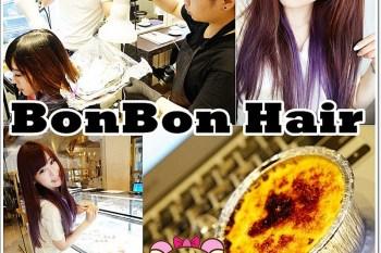 台北美髮 》BonBon Hair。染髮換換色♥紫+亞麻綠♥時下最流行的漸層雙漸層髮色(中山區髮廊推薦|剪染燙髮)