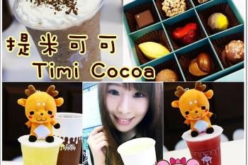 台北車站連鎖飲料 》提米可可(Timi Cocoa)。巧克力雲莊推出手搖飲品,手搖店的價格,下午茶店家的水準,高檔品質絕對喝得到♥(中正區 巧克力伴手禮 甜點下午茶)