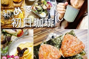 高雄左營 》食記:初めて初日珈琲。高雄必吃豐盛、健康又美味的日式餐食,餐點特別,擺盤漂亮,推薦飯糰和歐姆蛋(早餐、早午餐)(捷運生態園區)