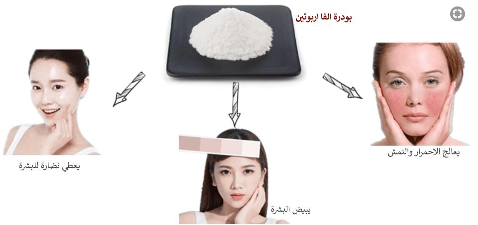 فوائد استخدام بودرة الفا اربوتين لتبييض البشره