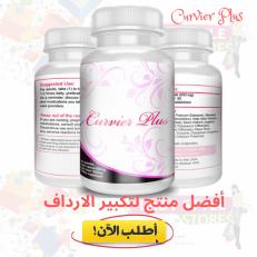 Curvier-plus-capsules