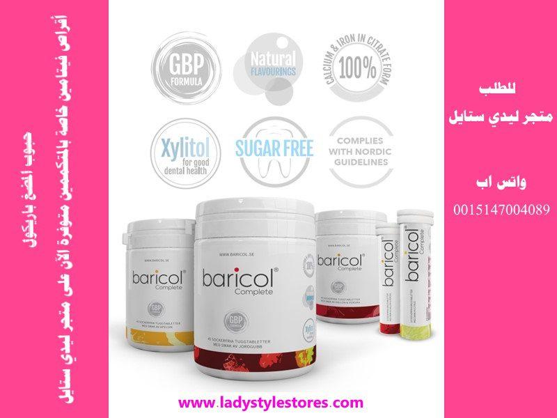 اقراص-المضغ-باريكول-كومبليت-ملتي-فيتامين-خاص-بالمتكممين