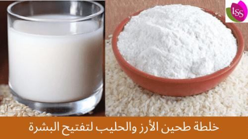 خلطة طحين الأرز والحليب لتفتيح البشرة