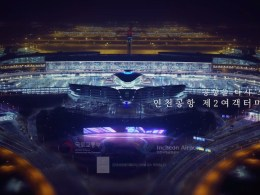 Aeroport_Seoul-Incheon_terminal_2_3