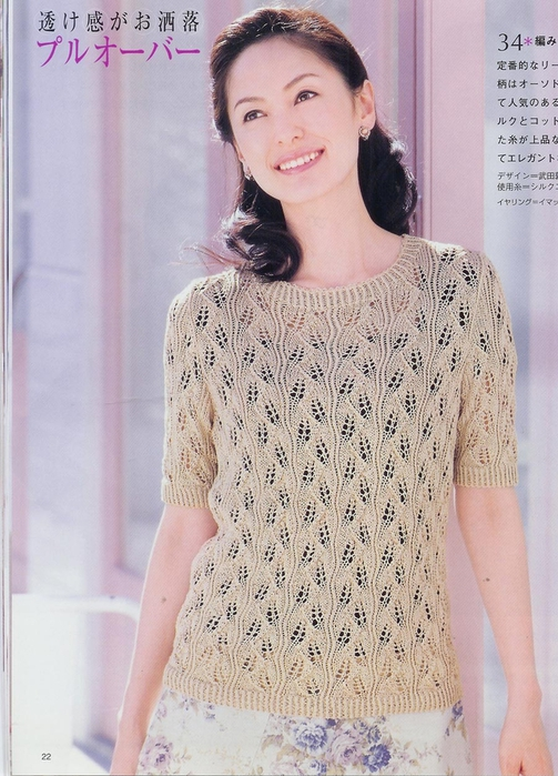 au tricot un pull aussi léger que des feuilles