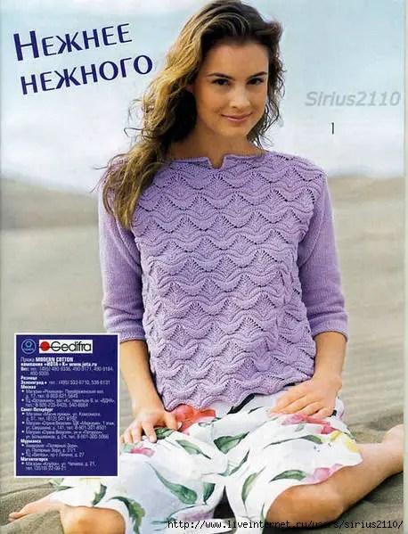 Au tricot un pull avec un beau dessin