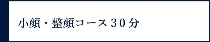 小顔・整顔コース30分