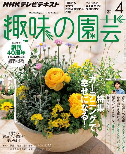 趣味の園芸(NHK雑誌の表紙)