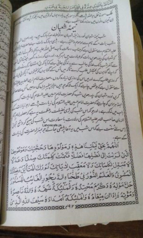 shaban-night-15-prayer-nawafil-shab-e-barat