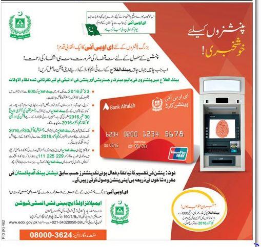 Get EOBI Pension Through ATM