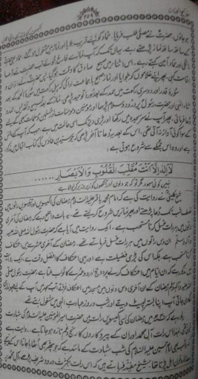 Shab e Qadr 21 Ramadan-2