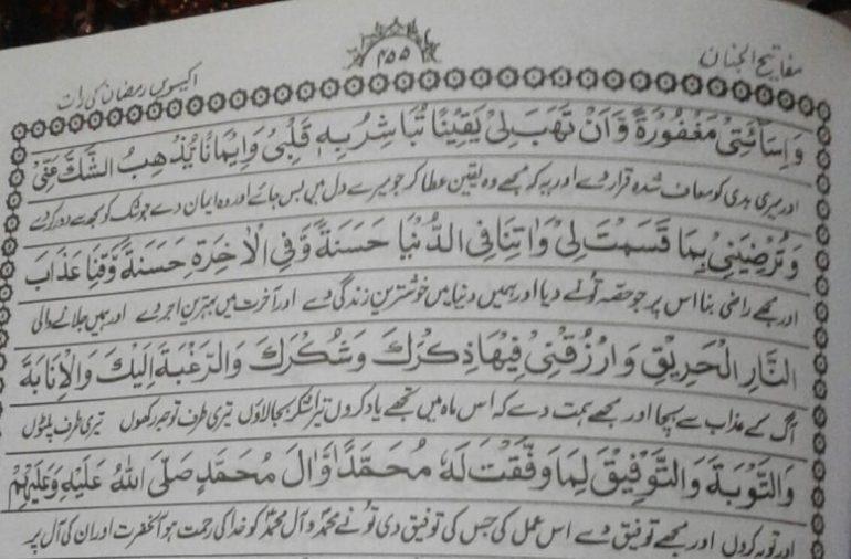 Shab e Qadr 21 Ramadan Night Prayer-2