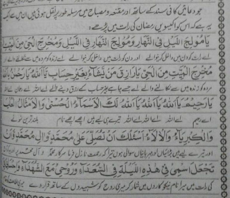 Shab e Qadr 21 Ramadan Night Prayer