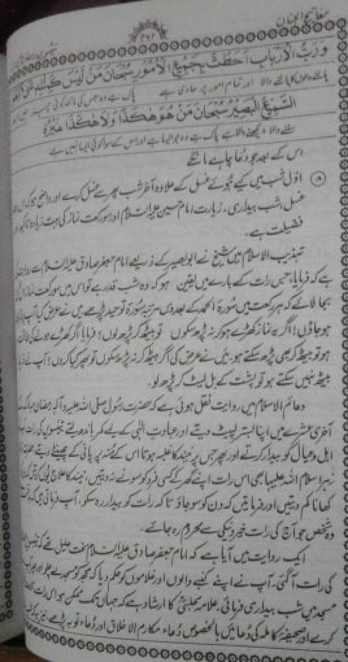 Shab e Qadr 23 Ramadan-2