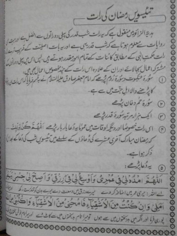 Shab e Qadr 23 Ramadan