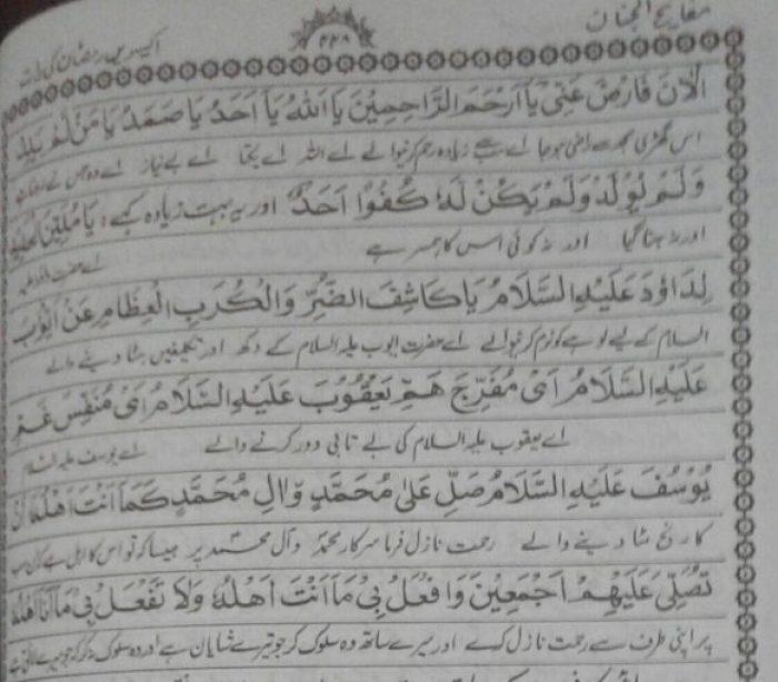 Shab e Qadr Every Night Prayer-2