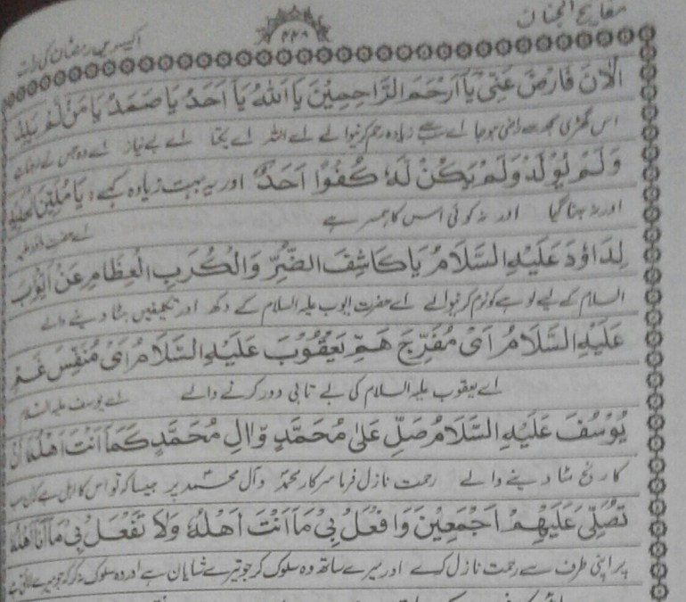 Shab e Qadr Every Night Prayer-2