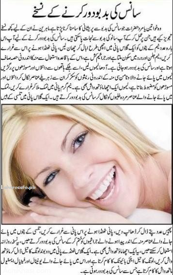 how to remove smell from mouth tips in urdu
