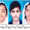 Lahore Board 10th Class Result 2017 Will Girls Shine In Like Previous Year?