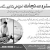 Gestro Disease In Urdu, Precautions, Stomach Problems How Long Does Gastro Last