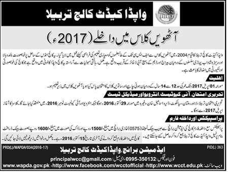 Wapda Cadet College Tarbela 8th Class Admission