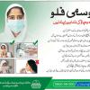 seasonal-flu-protection-ways-in-urdu