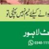 0800 wala Polio Number