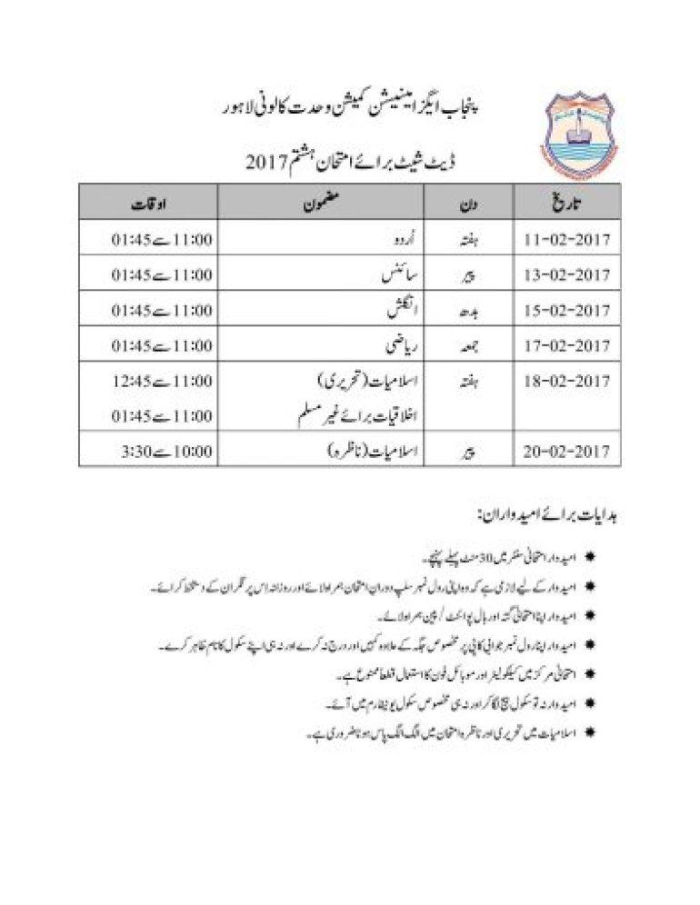 5th Class PEC Date Sheet 2017 Page 2