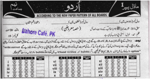 9th Class Urdu Model Papers 2017 For All Punjab Boards