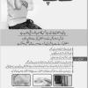 Kharish Ka Ilaj In Urdu Scabies Prevention And Control