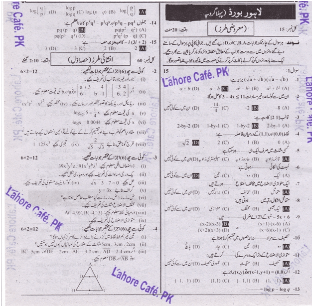 Math Past Papers 2016 Lahore Board 9th Class Urdu