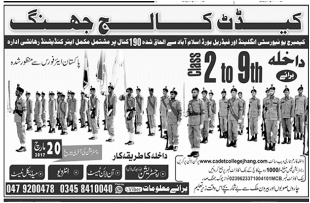 Cadet College Jhang Admission Advertisement 2017