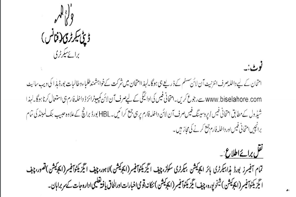 BISE Lahore Board 10th Class Supplementary Exams Fee 2017