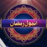 Bol Tv Ramzan Transmission Registration