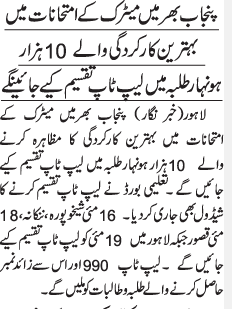 Laptop Scheme For matric Students Top Position Holders In Pakistan