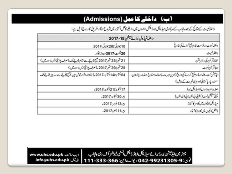 UHS MDCAT Admission Schedule 2017