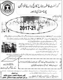 Govt Fatima Jinnah College Chuna Mandi Lahore BS Hons Merit List 2017 1st, 2nd, 3rd