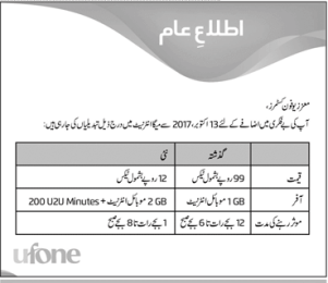 Ufone Befikri Revised Package 2017 Price, Offer, Duration Timing