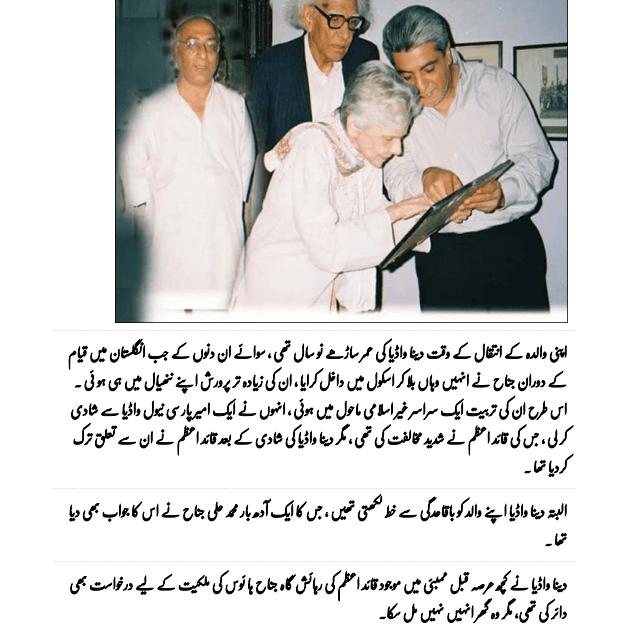 Dina Wadia Biography Starts In Urdu