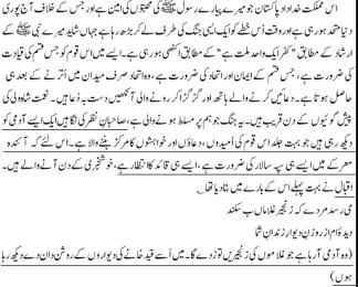 Ideology Of Pakistan According To Allama Iqbal In Urdu