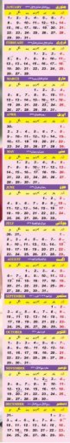 English and Islamic dates 2018 Calendar In Pakistan