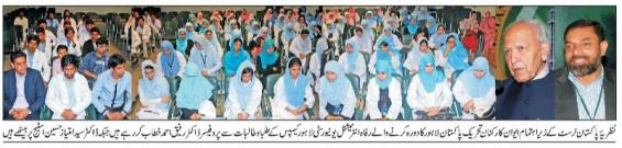 26-3-13-RIFAH-University-students-visit