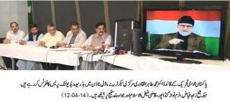 Allama Tahir ul Qadri is addressing video conference 12-04