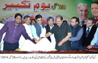 MNA Hamza Shahbaz 28-5-14