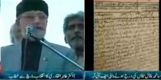 Allama Dr Tahir ul Qadri.jpg28-8-14