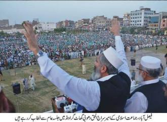 Siraj ul addressing a big public meeting in Faisalabad