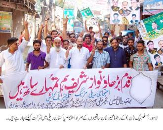 Umair Khan PML-N Lahore