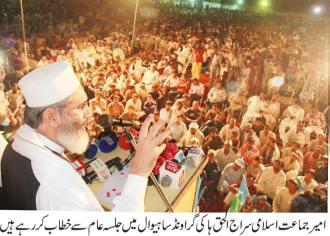 sirajul haq addressing a big public rally in sahiwal