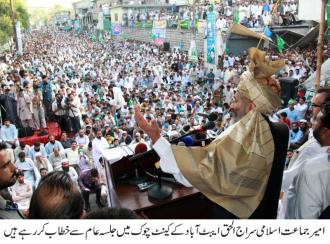 siraul haq 19 aug