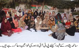 PTI Punjab women wing arranges Quran Khawani for the martyrs of Peshawar tragedy